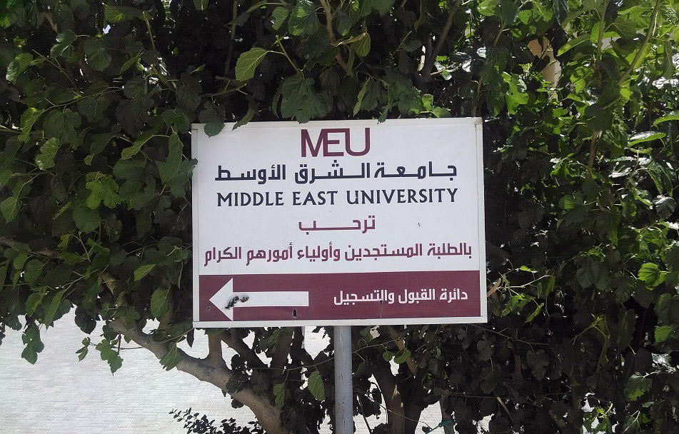 Middle East University, Jordan (Photo credit: Louis Yako, 2014)