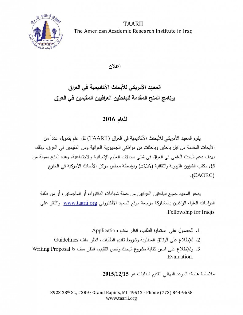 Announcement-Arabic2015